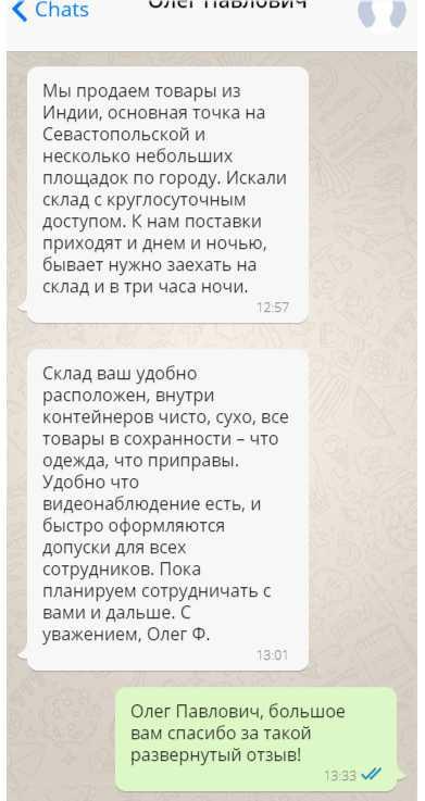 отзыв Олег Павлович